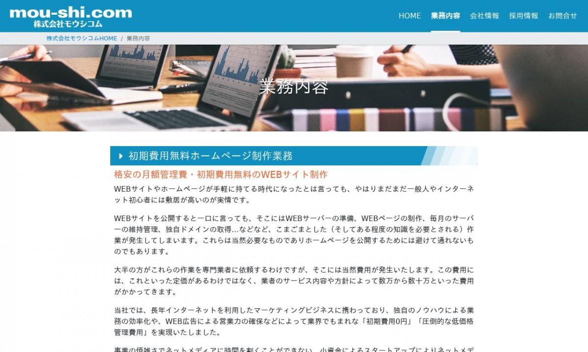 株式会社モウシコムの制作情報 | 福岡県のホームページ制作会社 | Web幹事
