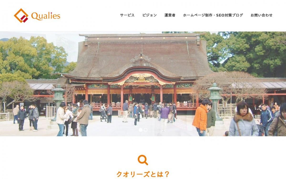 クオリーズの制作情報 | 福岡県のホームページ制作会社 | Web幹事