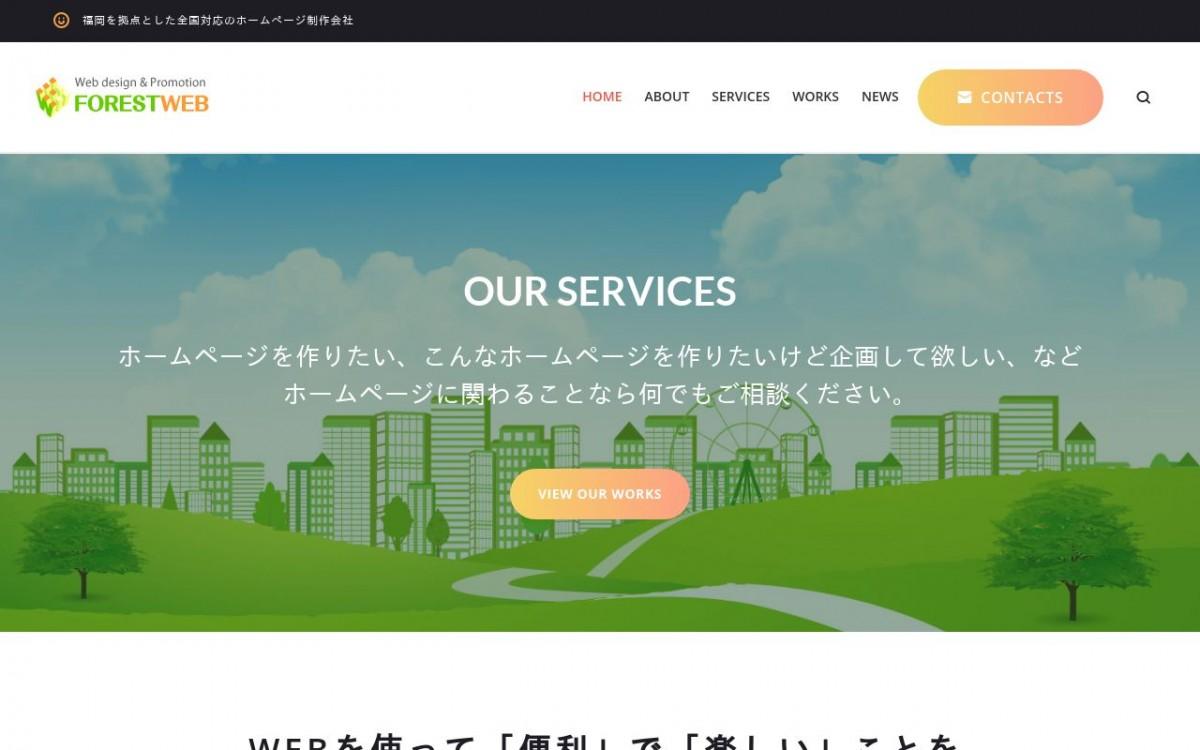 株式会社フォレストウェブの制作情報 | 福岡県のホームページ制作会社 | Web幹事
