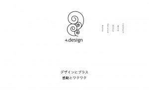 プラスドットデザイン