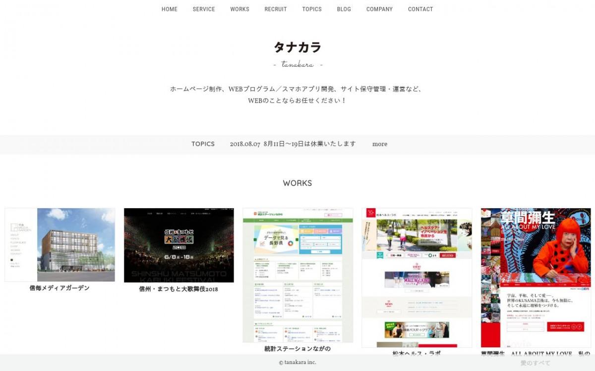 株式会社タナカラの制作情報 | 長野県のホームページ制作会社 | Web幹事