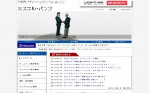 株式会社スキル・バンク