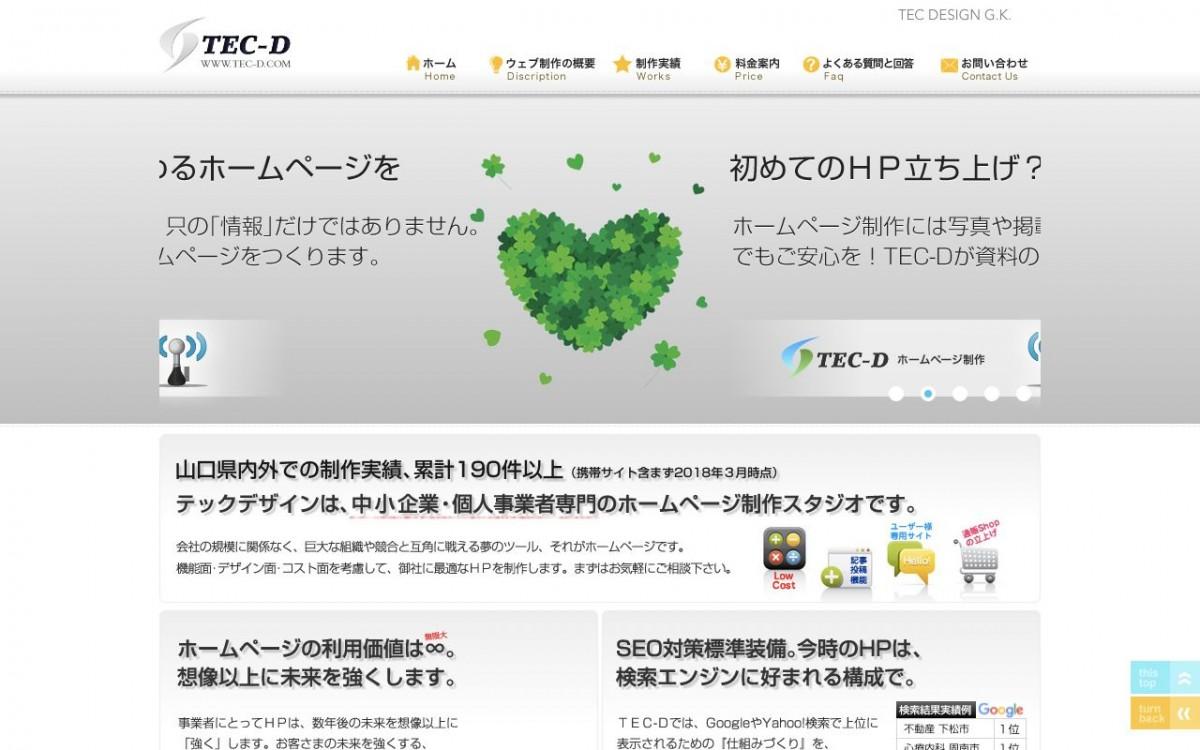 テックデザイン合同会社の制作実績と評判 | 山口県のホームページ制作会社 | Web幹事