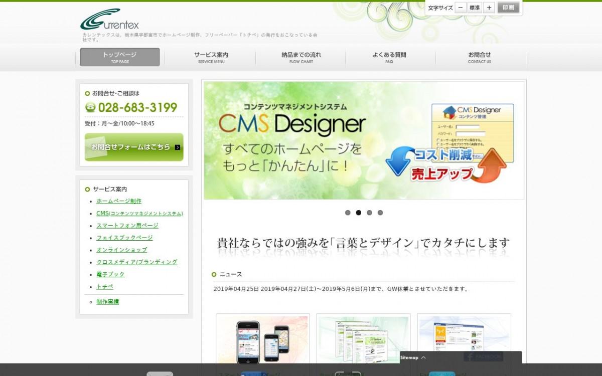 株式会社カレンテックスの制作実績と評判 | 栃木県のホームページ制作会社 | Web幹事