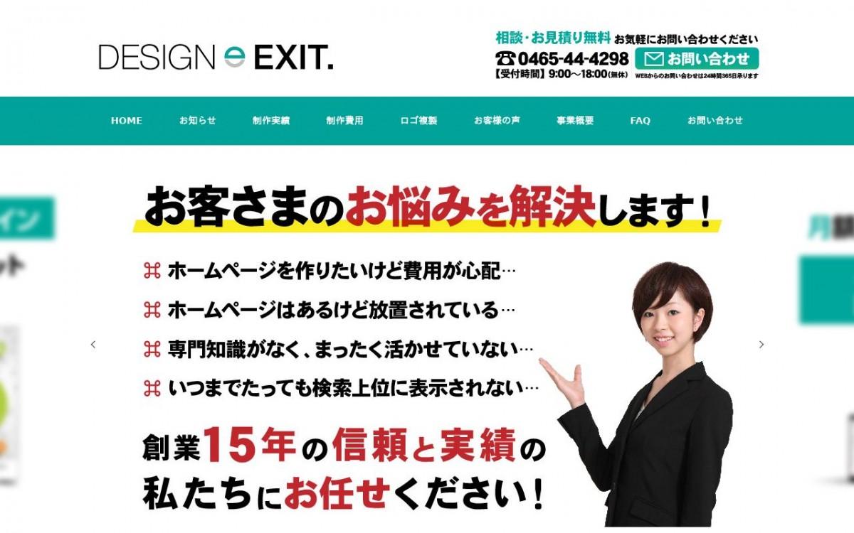 デザイン イグジットの制作情報 | 神奈川県のホームページ制作会社 | Web幹事
