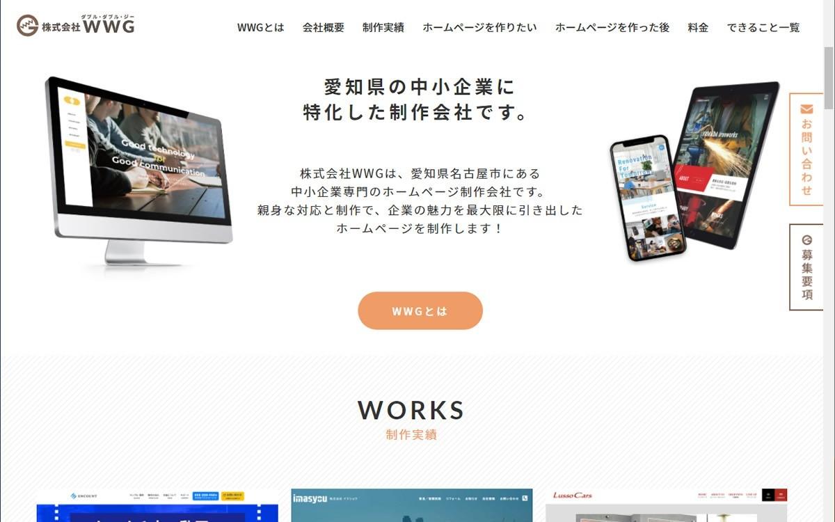 株式会社WWGの制作実績と評判 | 愛知県のホームページ制作会社 | Web幹事
