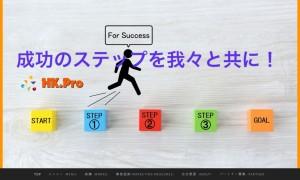 HK.Pro株式会社  高品質なWeb制作と運用・集客施策が得意領域