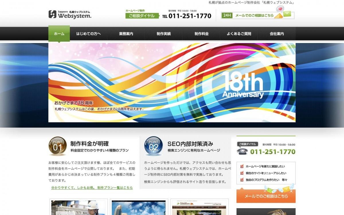 株式会社札幌ウェブシステムの制作情報 | 北海道のホームページ制作会社 | Web幹事