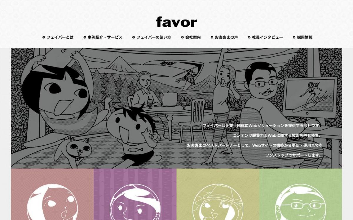 株式会社フェイバーの制作実績と評判 | 東京都中央区のホームページ制作会社 | Web幹事