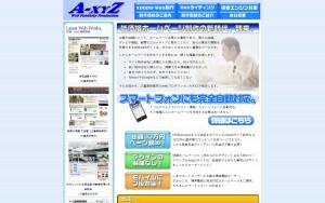 webプロダクション A-XYZ