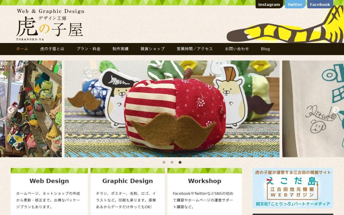 虎の子屋の制作情報 | 東京都練馬区のホームページ制作会社 | Web幹事