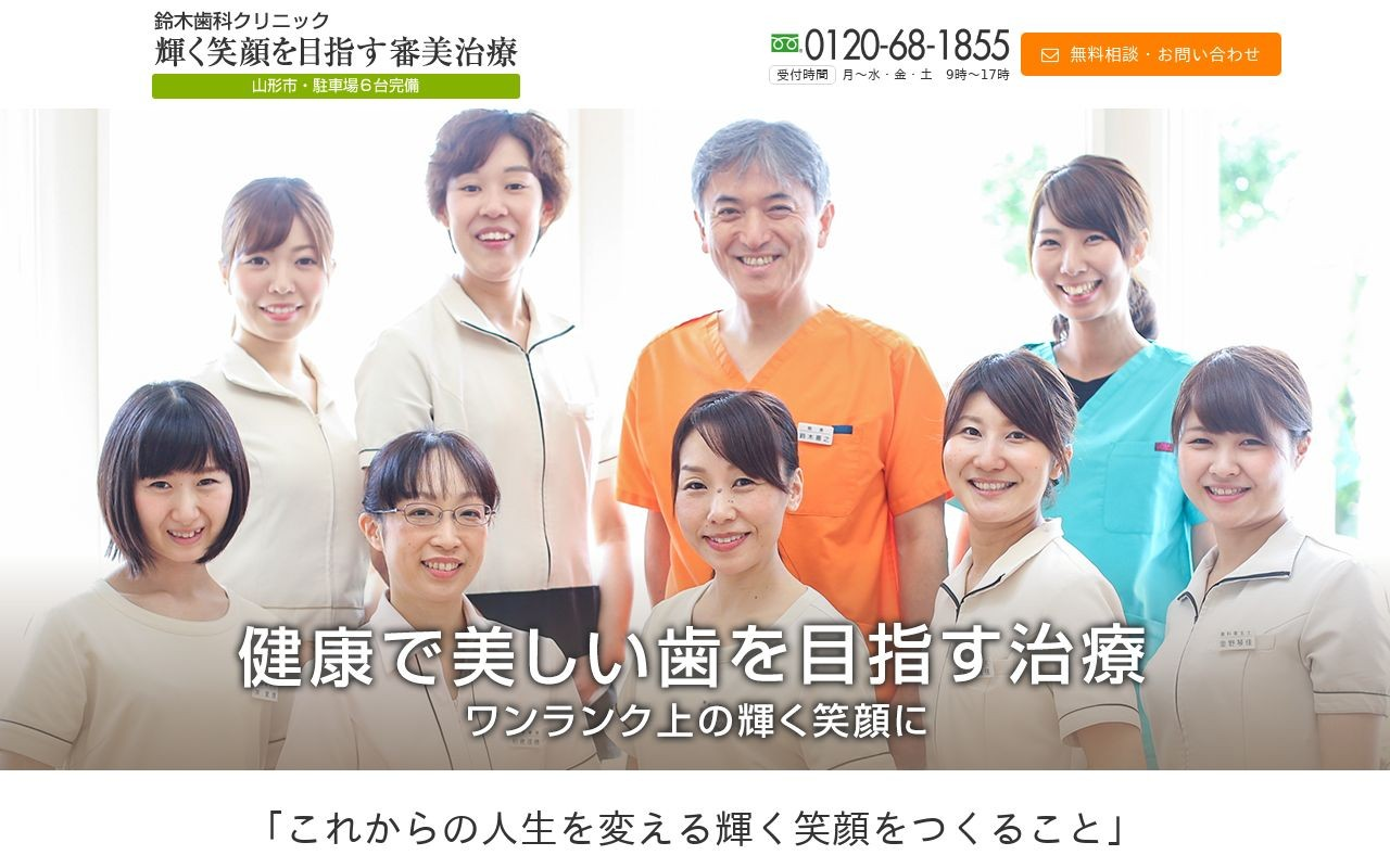 有限会社アイビーソリューションの実績 - 鈴木歯科クリニック様ランディングページ