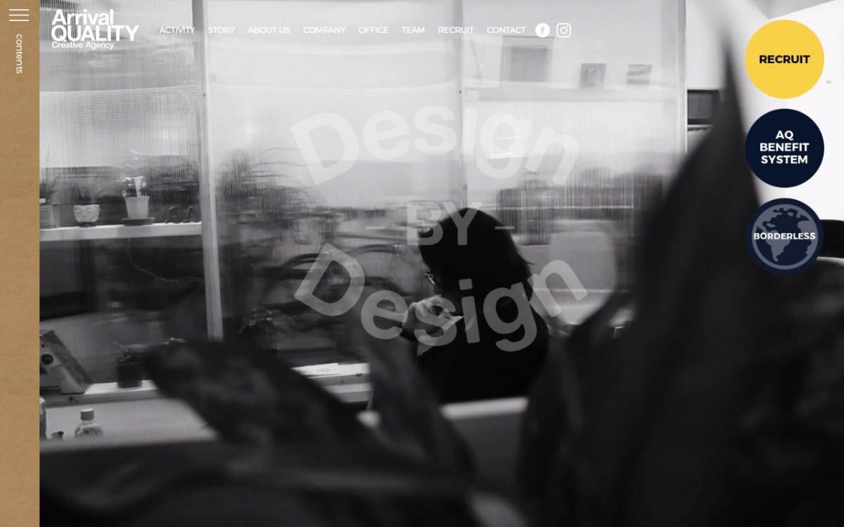 株式会社アライバルクオリティーの制作情報 | 東京都渋谷区のホームページ制作会社 | Web幹事