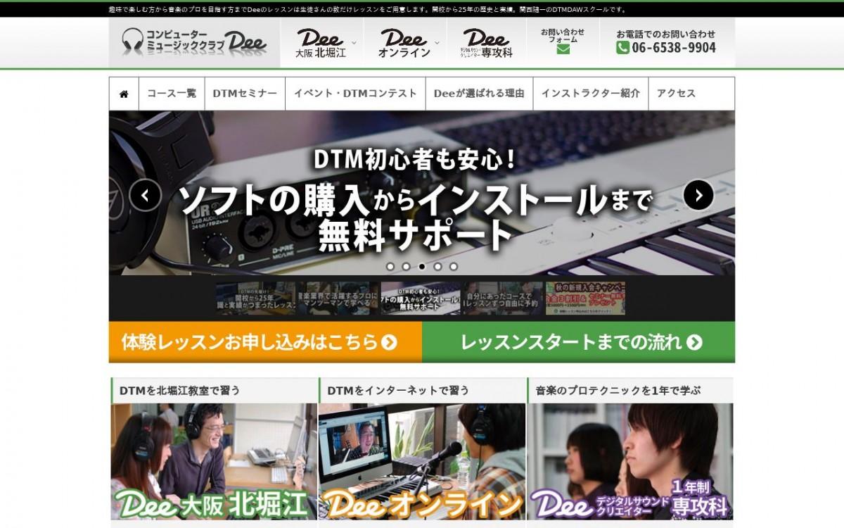 有限会社ディプスの制作情報 | 大阪府のホームページ制作会社 | Web幹事