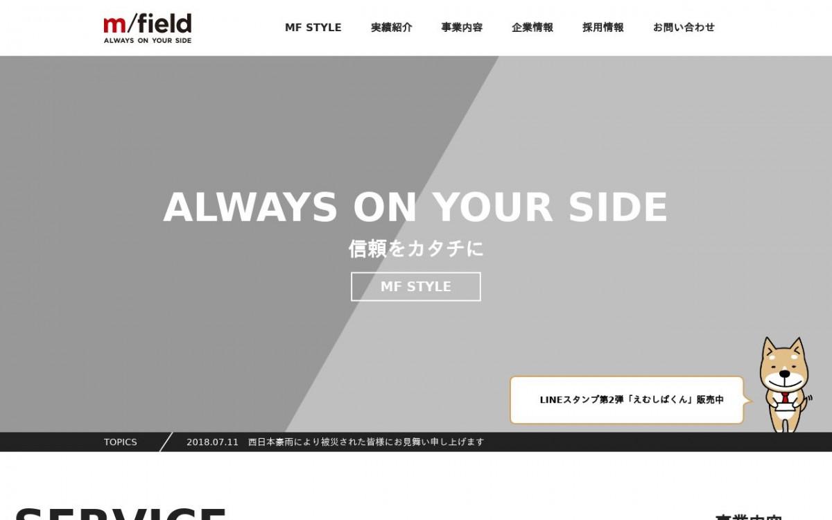 株式会社エム・フィールドの制作情報 | 東京都品川区のホームページ制作会社 | Web幹事