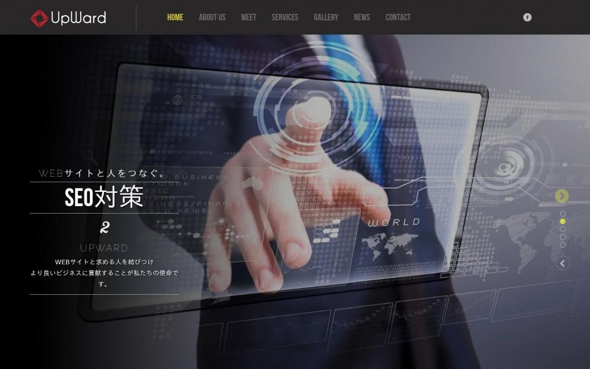 株式会社アップワードの制作情報 | 東京都台東区のホームページ制作会社 | Web幹事