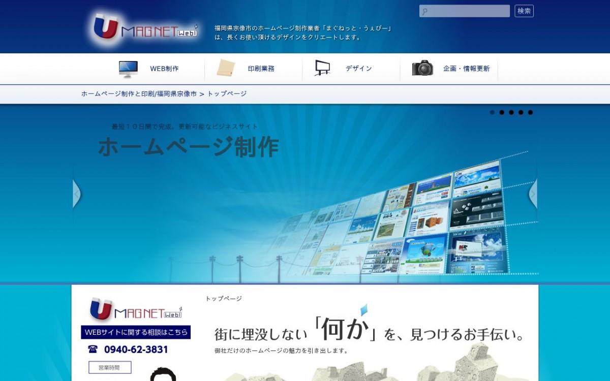 まぐねっと・うぇびーの制作情報 | 福岡県のホームページ制作会社 | Web幹事