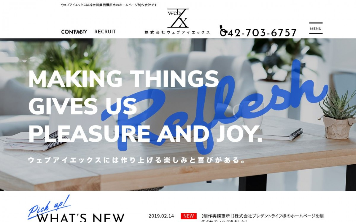 株式会社ウェブアイエックスの制作情報   神奈川県のホームページ制作会社   Web幹事