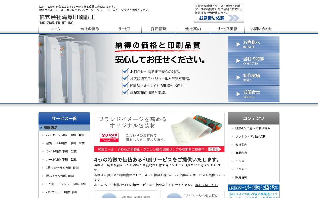 株式会社滝澤印刷紙工