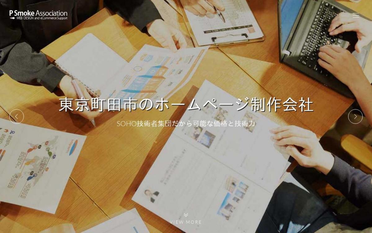 株式会社ピースモークアソシエーションの制作情報 | 東京都23区外のホームページ制作会社 | Web幹事