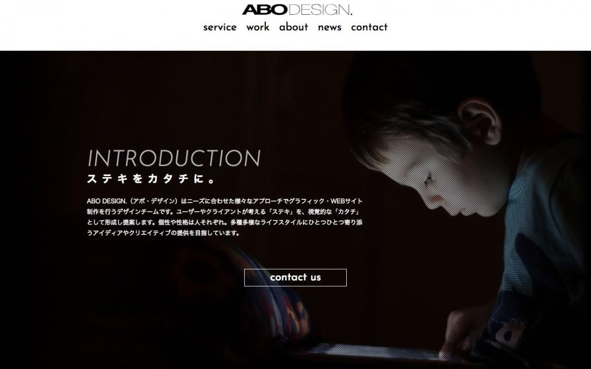 株式会社アボ・デザインの制作情報 | 東京都江戸川区のホームページ制作会社 | Web幹事