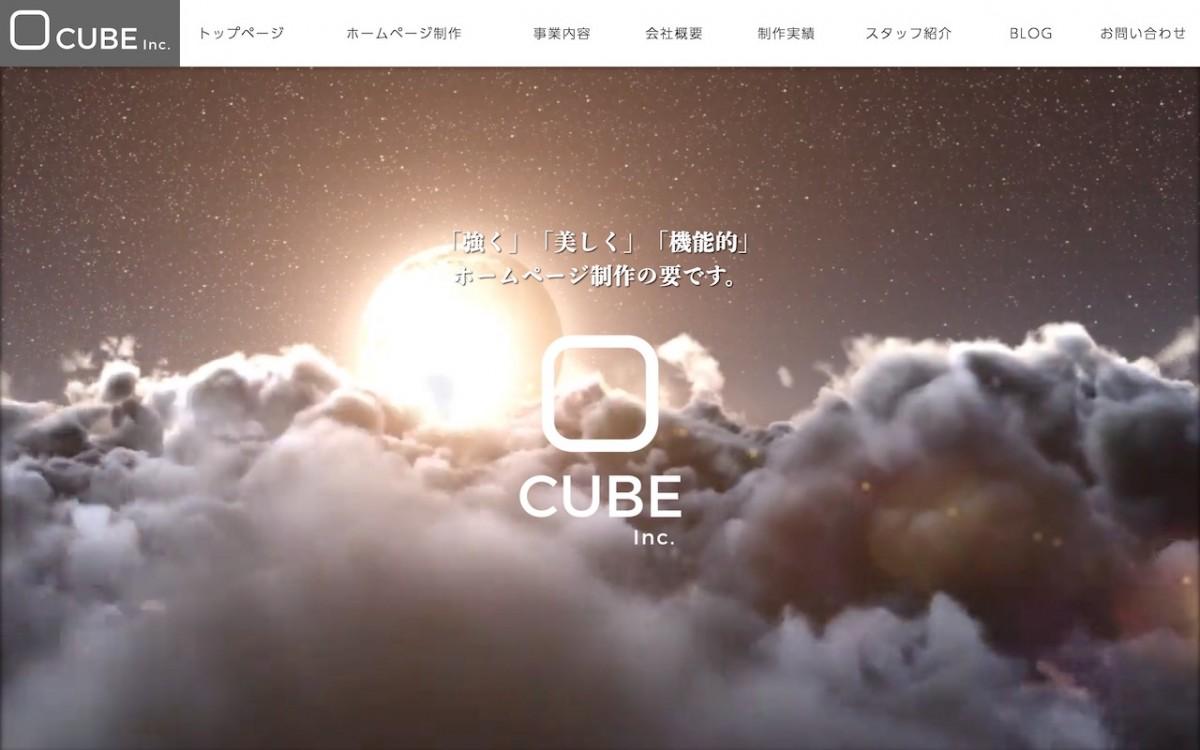 株式会社CUBEの制作実績と評判 | 熊本県のホームページ制作会社 | Web幹事