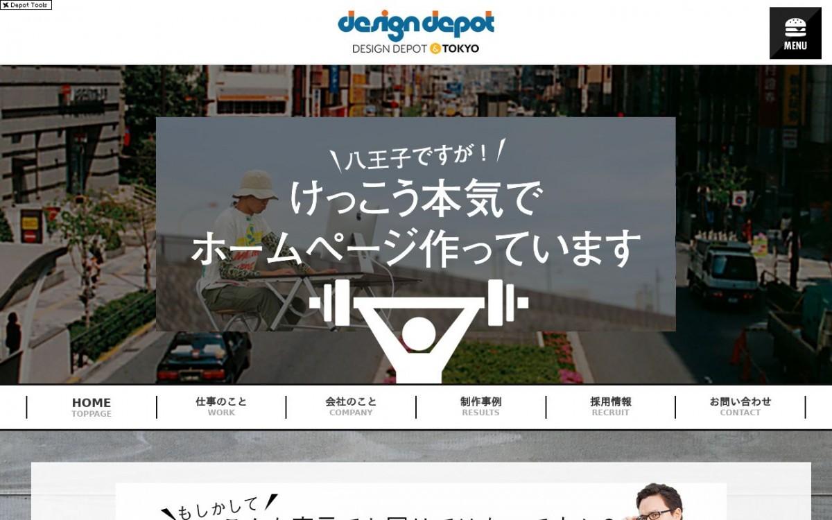 デザインデポ株式会社の制作実績と評判 | 東京都23区外のホームページ制作会社 | Web幹事