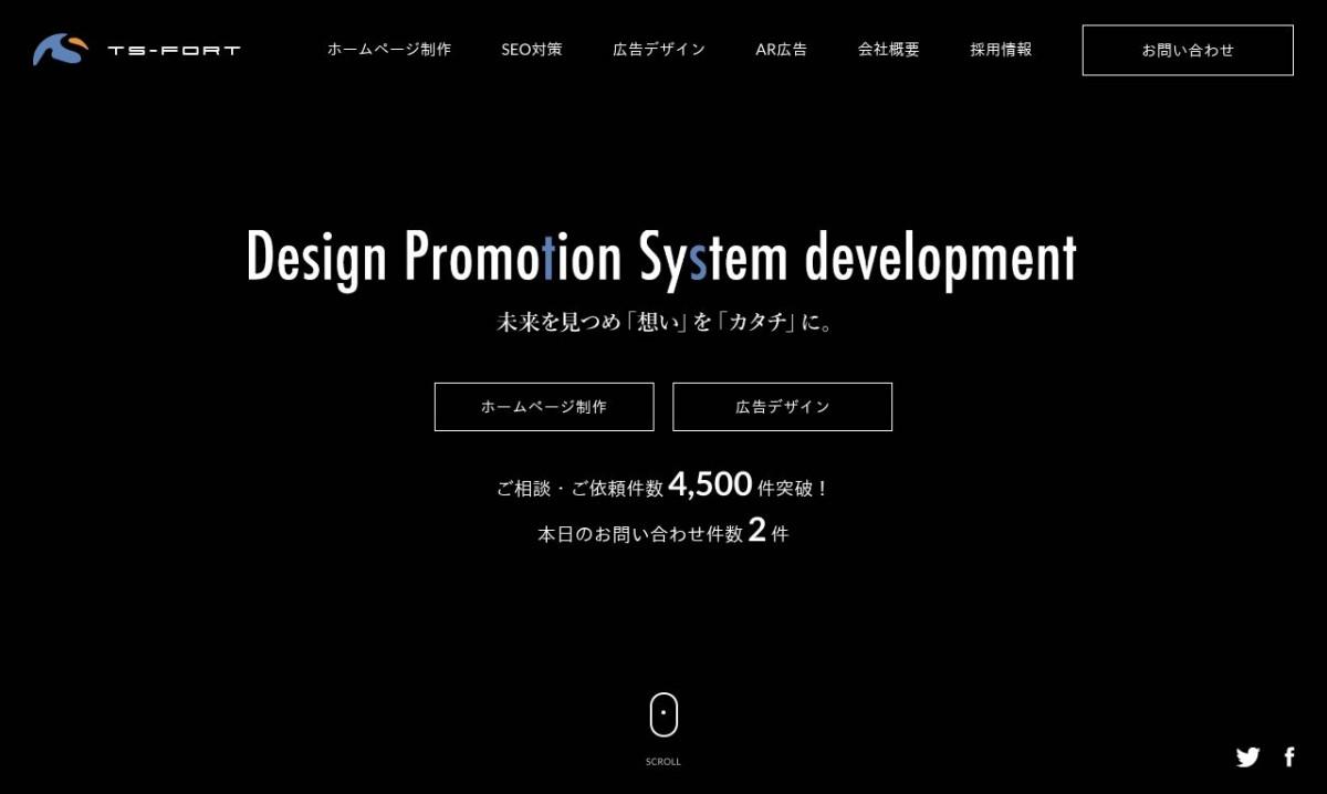 株式会社ティーエスフォートの制作情報 | 千葉県のホームページ制作会社 | Web幹事