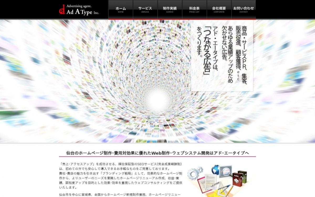 株式会社アド・エータイプの制作情報 | 宮城県のホームページ制作会社 | Web幹事