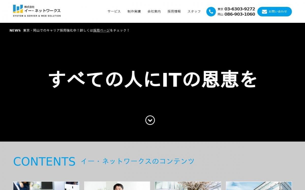 株式会社イー・ネットワークスの制作実績と評判 | 岡山県のホームページ制作会社 | Web幹事