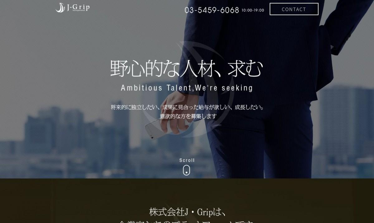 株式会社J・Gripの制作情報 | 東京都渋谷区のホームページ制作会社 | Web幹事