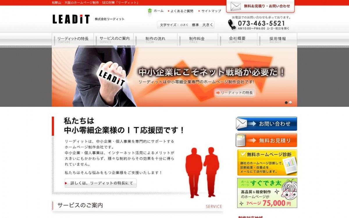 株式会社リーディットの制作情報 | 和歌山県のホームページ制作会社 | Web幹事