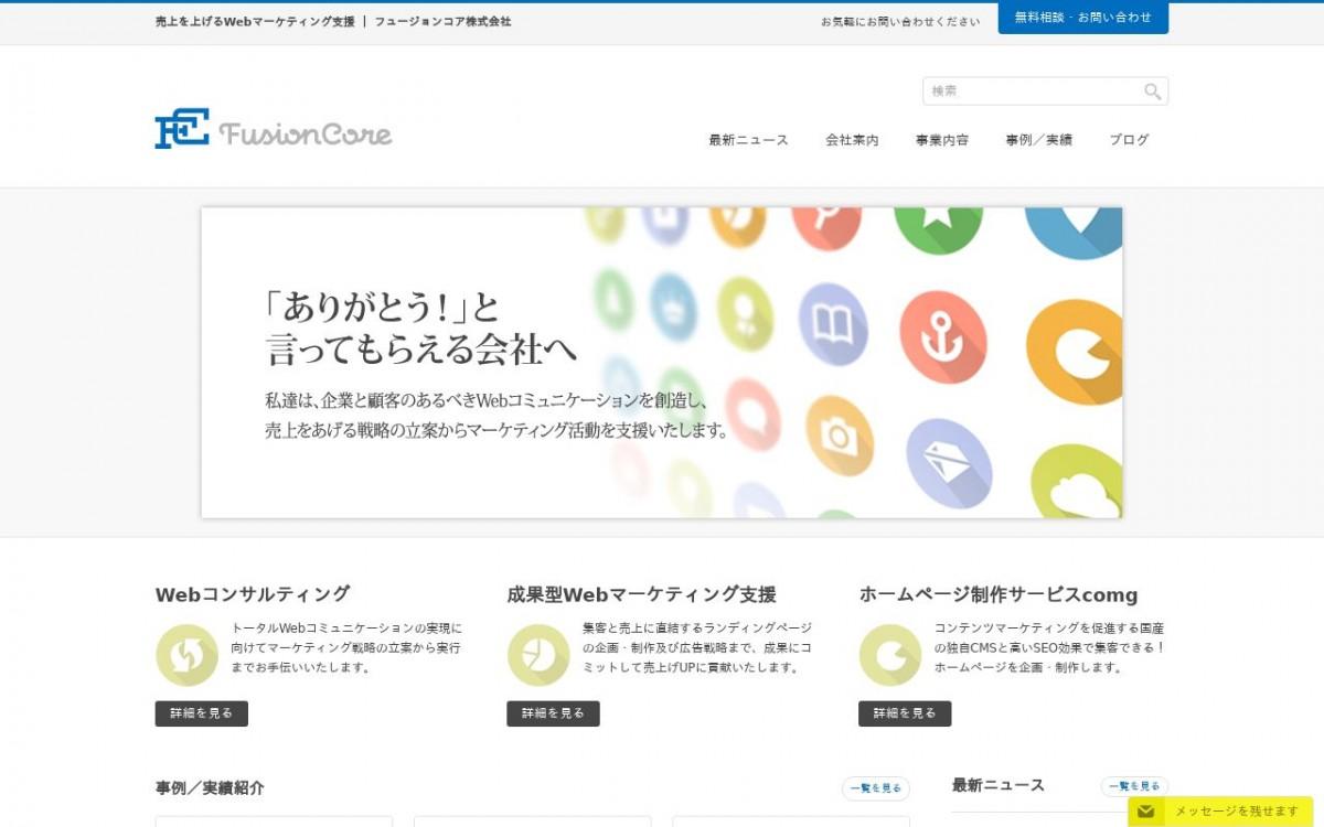 フュージョンコア株式会社の制作情報 | 東京都渋谷区のホームページ制作会社 | Web幹事