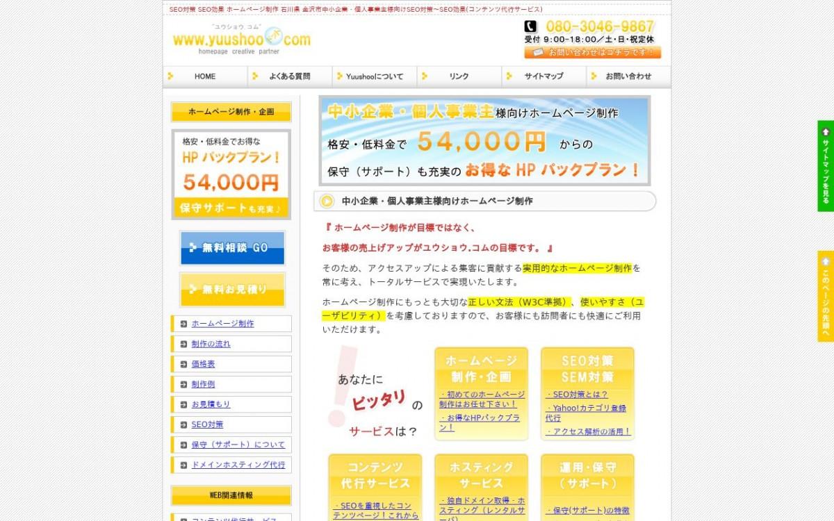 ホームページ制作 SEO対策 【ユウショウ.コム】の制作情報 | 石川県のホームページ制作会社 | Web幹事