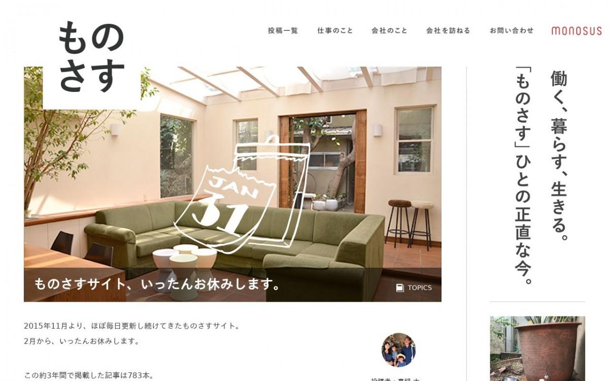 株式会社モノサスの制作情報 | 東京都渋谷区のホームページ制作会社 | Web幹事