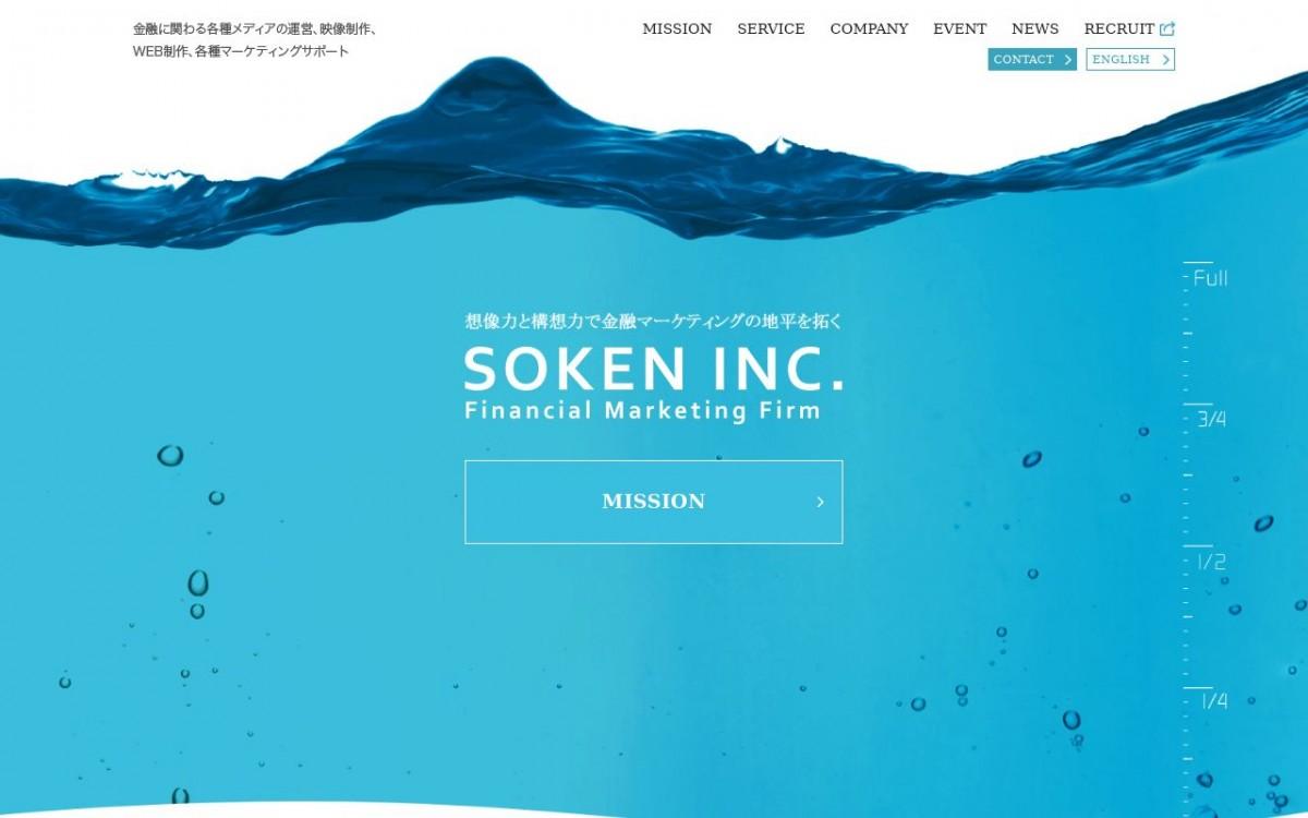 株式会社想研の制作実績と評判 | 東京都中央区のホームページ制作会社 | Web幹事