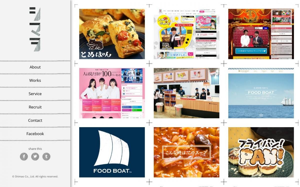 株式会社シマヲの制作情報 | 東京都墨田区のホームページ制作会社 | Web幹事