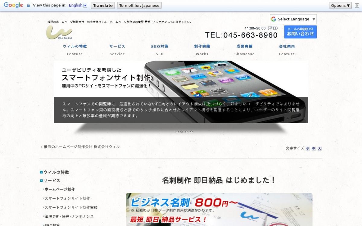 株式会社ウィルの制作実績と評判 | 神奈川県のホームページ制作会社 | Web幹事