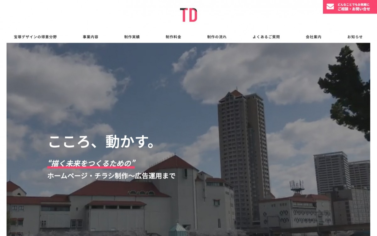 株式会社宝塚デザインの制作実績と評判 | 兵庫県のホームページ制作会社 | Web幹事