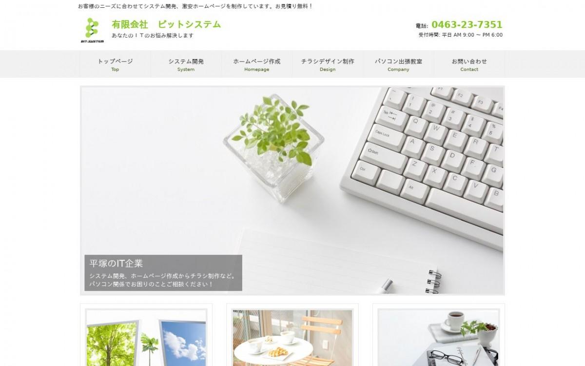 有限会社ビットシステムの制作情報 | 神奈川県のホームページ制作会社 | Web幹事