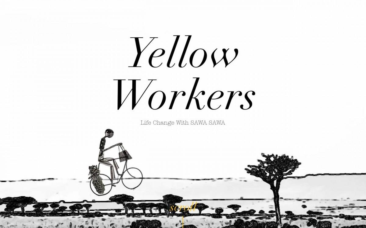 YELLOW WORKERS INC.の制作情報 | 東京都渋谷区のホームページ制作会社 | Web幹事