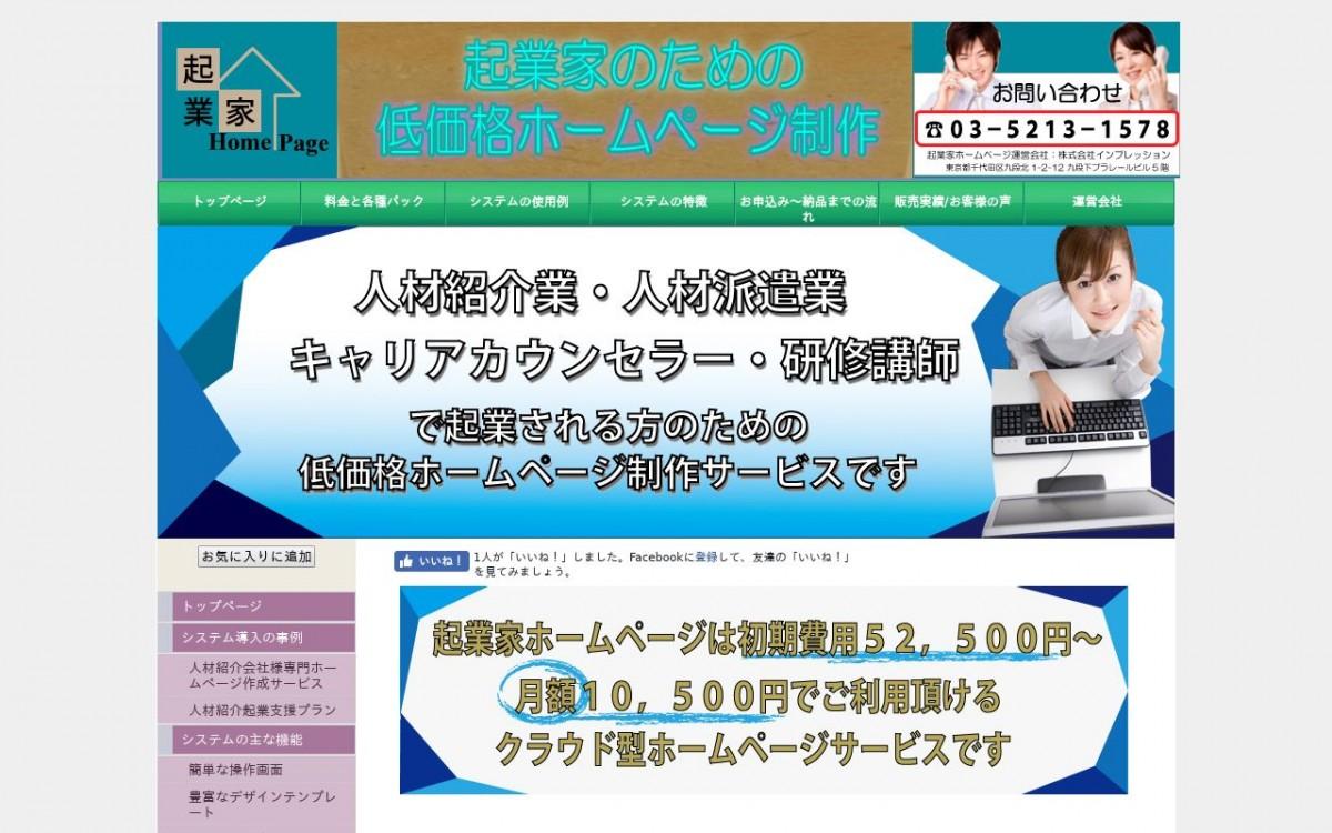 株式会社インプレッションの制作情報 | 東京都千代田区のホームページ制作会社 | Web幹事