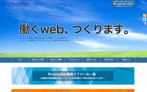 株式会社ProntoNet