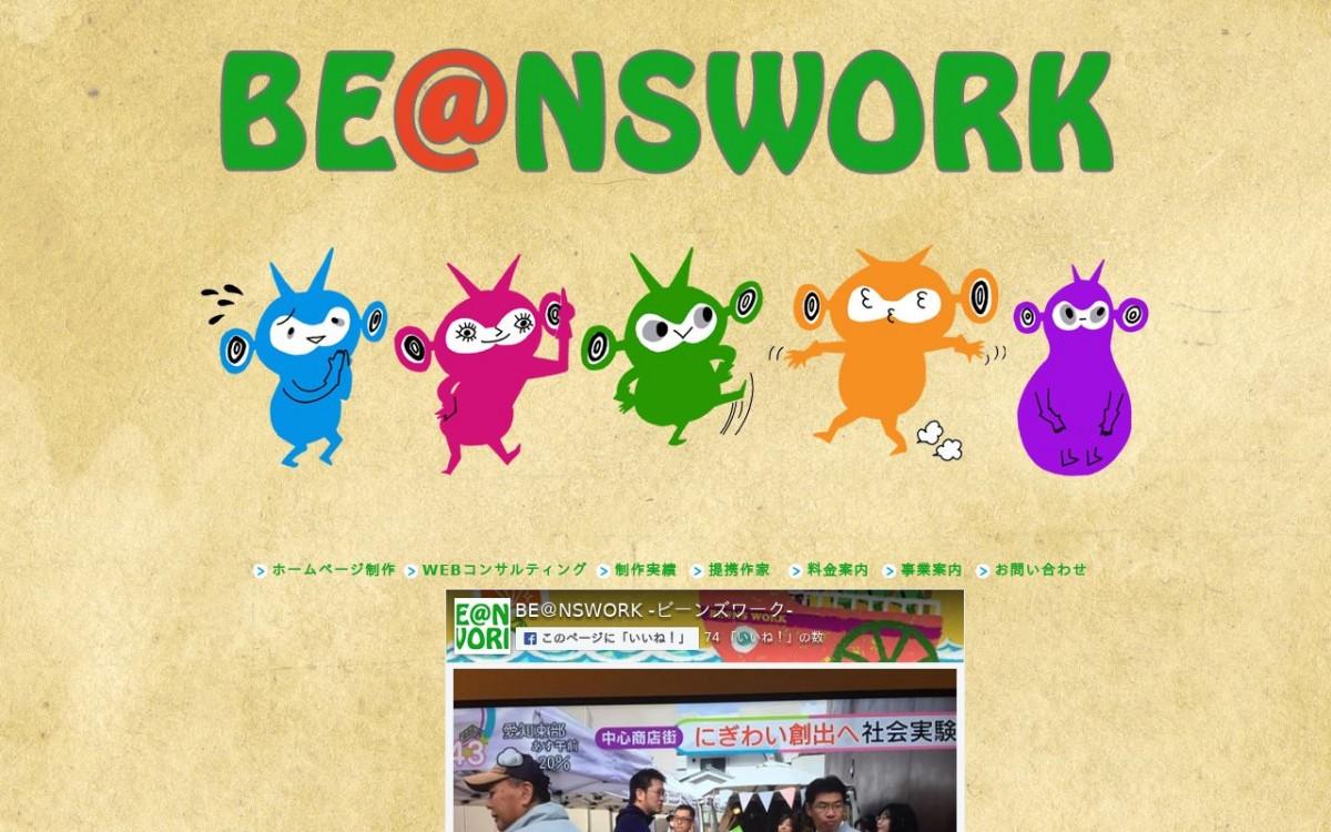 BEANSWORKの制作実績と評判 | 愛知県のホームページ制作会社 | Web幹事