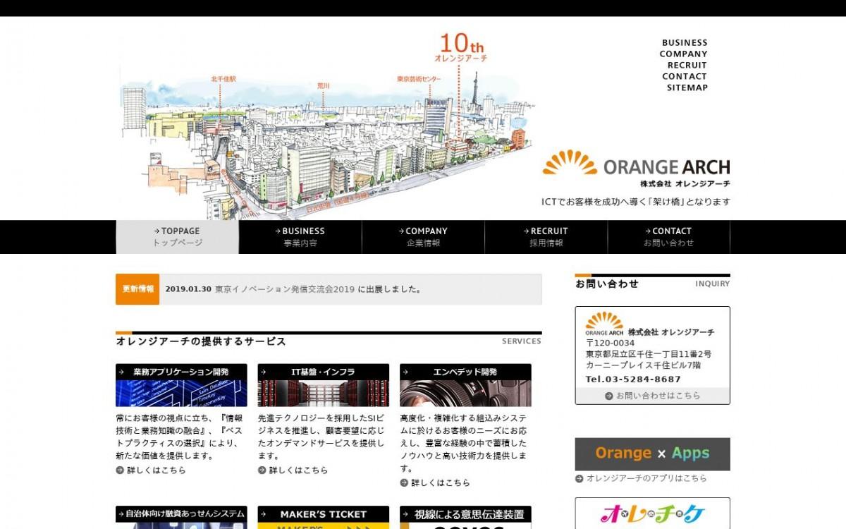 株式会社オレンジアーチの制作実績と評判 | 東京都足立区のホームページ制作会社 | Web幹事