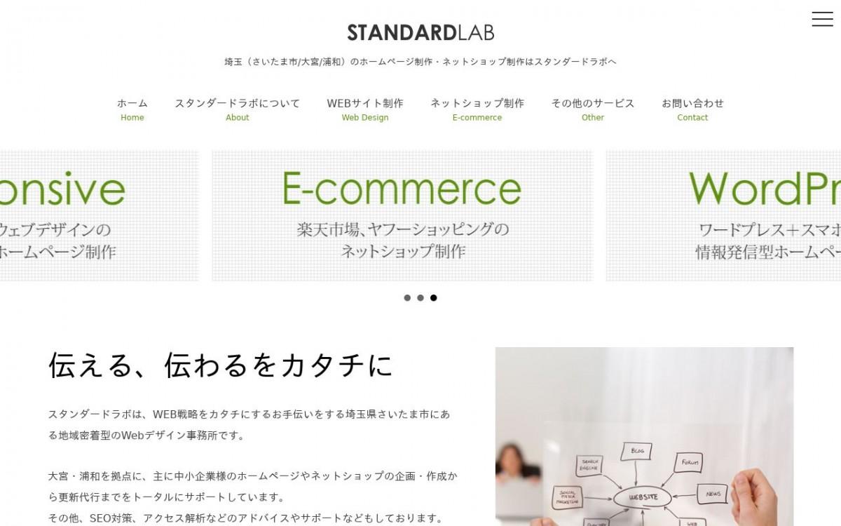 スタンダードラボの制作情報 | 埼玉県のホームページ制作会社 | Web幹事