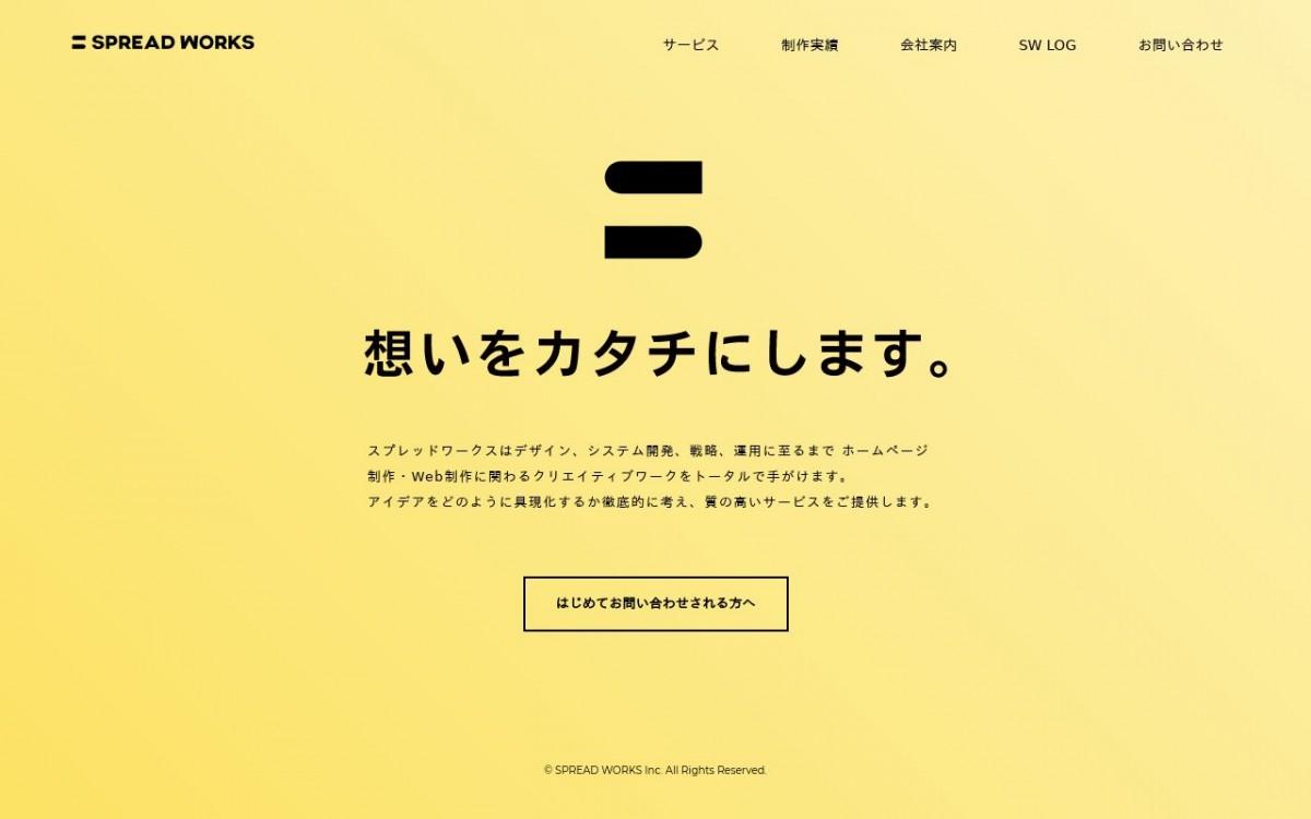 有限会社スプレッドワークスの制作情報 | 東京都豊島区のホームページ制作会社 | Web幹事