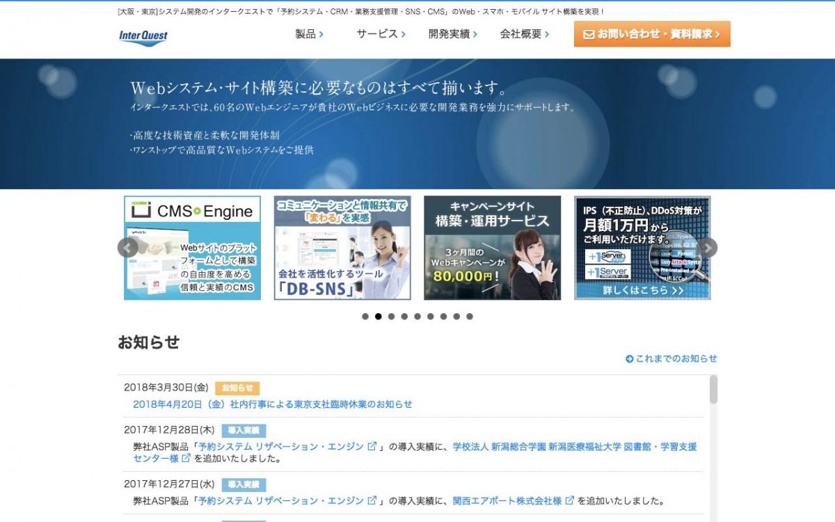 株式会社インタークエストの制作実績と評判 | 大阪府のホームページ制作会社 | Web幹事