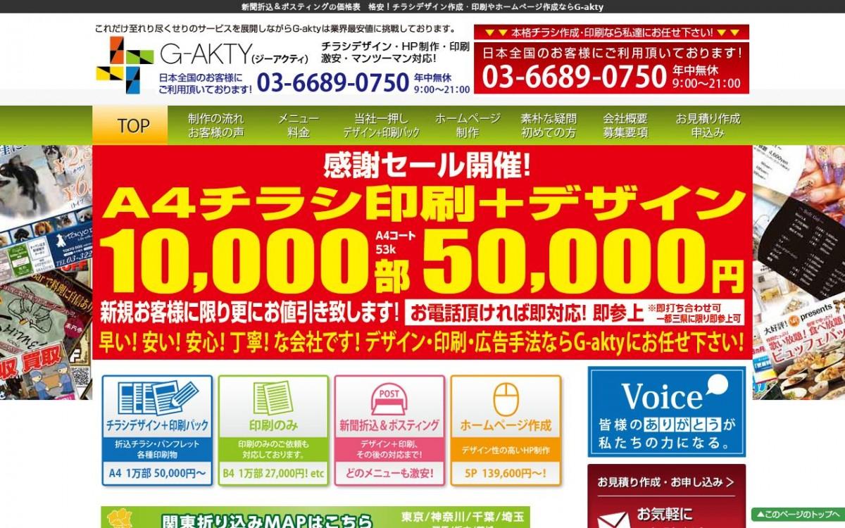 株式会社ジーアクティの制作情報 | 東京都23区外のホームページ制作会社 | Web幹事