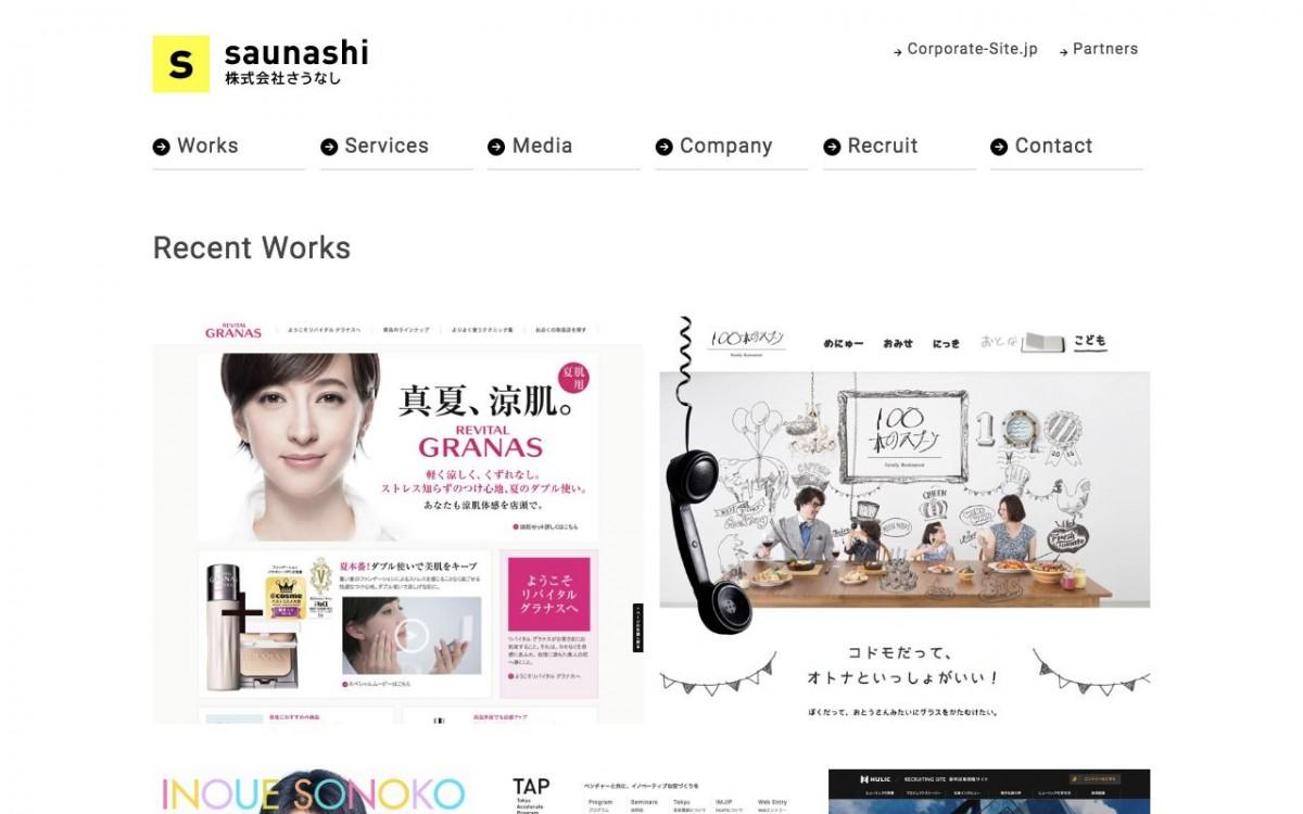 株式会社さうなしの制作情報 | 東京都渋谷区のホームページ制作会社 | Web幹事